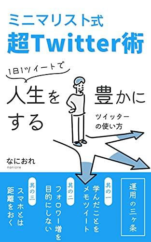 ミニマリスト式超Twitter術: 1日1ツイートで人生を豊かにするツイッターの使い方