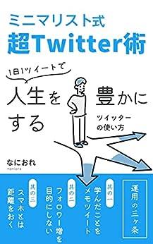 [なにおれ]のミニマリスト式超Twitter術: 1日1ツイートで人生を豊かにするツイッターの使い方