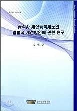 A Study on the Legislative Improvement Plan of Public Registered Property Registration System (Korean Edition)