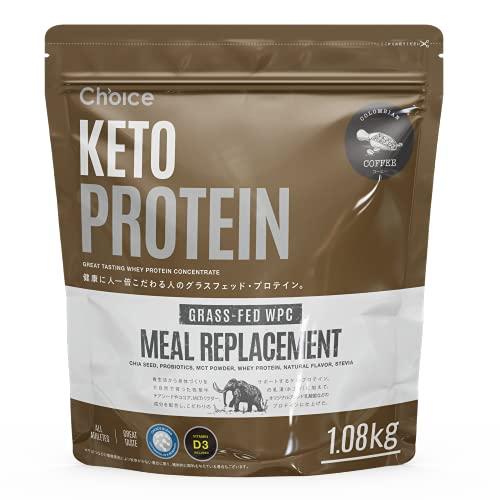 Choice KETO PROTEIN ( ケトプロテイン ) MRP プロテイン コーヒー 1.08kg [ 人工甘味料 GMOフリー ] 食事代わり グラスフェッド 国内製造 ( チアシード 乳酸菌ブレンド )