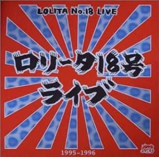 ライブ 1995-1996