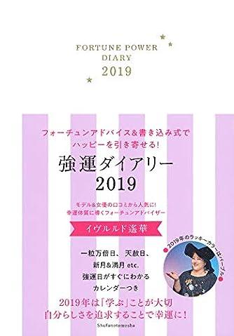 強運ダイアリー2019 ([バラエティ])