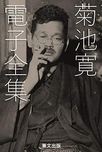 菊池寛電子全集(全103作品) 日本文学名作電子全集