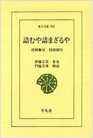 詰むや詰まざるや―将棋無双・将棋図巧 (東洋文庫 282)