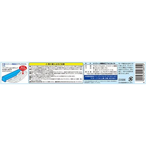 旭化成ホームプロダクツ『クックパーフライパン用ホイル』