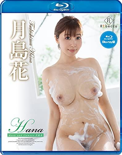 Hana Moon and flowers・月島花 ブルーレイエディション
