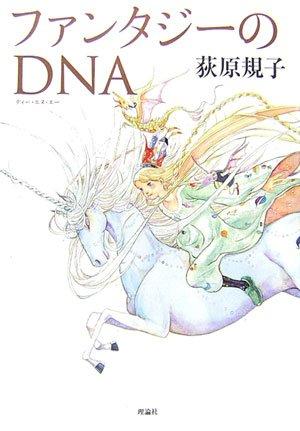 ファンタジーのDNA