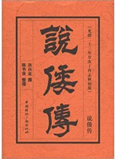 Said Japanese biography(Chinese Edition)
