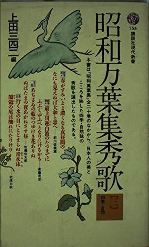 昭和万葉集秀歌 (3) (講談社現代新書 (755))の詳細を見る