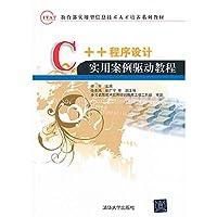 C++程序设计实用案例驱动教程(IT&AT教育部实用型信息技术人才培养系列教材)