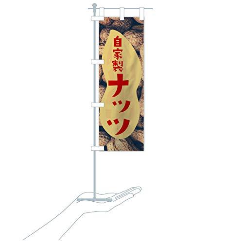 卓上ミニ自家製薫製ナッツ のぼり旗 サイズ選べます(卓上ミニのぼり10x30cm 立て台付き)