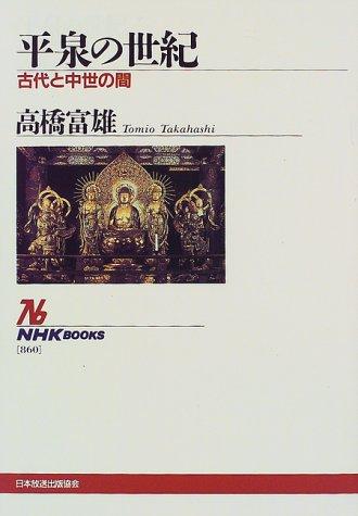 平泉の世紀―古代と中世の間 (NHKブックス)の詳細を見る