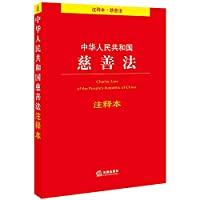 People's Republic of China Charity Law Annotation(Chinese Edition)