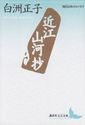 近江山河抄 (講談社文芸文庫―現代日本のエッセイ)