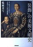 「装飾」の美術文明史―ヨーロッパ・ケルト、イスラームから日本へ