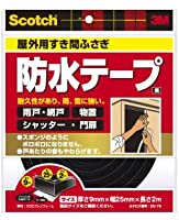 3M(住友スリーエム) スコッチ 屋外用すき間ふさぎ防水ソフトテープ(EN-79) 小袋10個入り