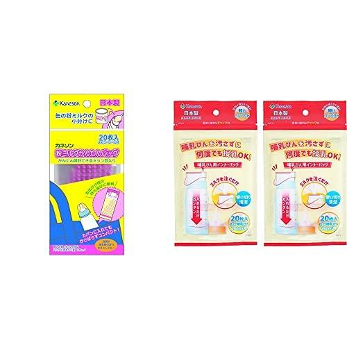 カネソン Kaneson 粉ミルクかんたんバッグ + 哺乳びん用 インナーバッグ