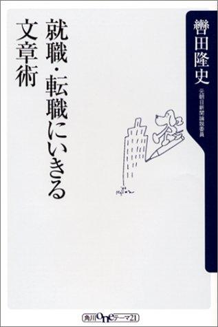 就職・転職にいきる文章術 (角川oneテーマ21)