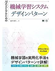 AIエンジニアのための機械学習システムデザインパターン (AI & TECHNOLOGY)