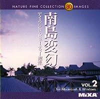 MIXA IMAGE LIBRARY Vol.2 南島変幻
