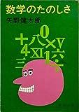 数学のたのしさ (新潮文庫 や 10-1)