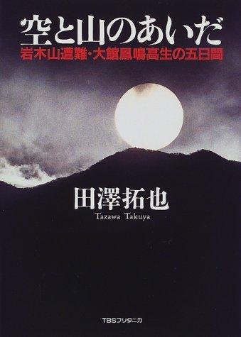 空と山のあいだ―岩木山遭難・大館鳳鳴高生の五日間の詳細を見る