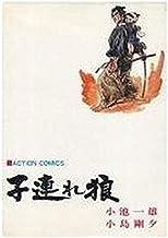 子連れ狼(2)ー鬼哭之章ー(アクションコミックス)ー