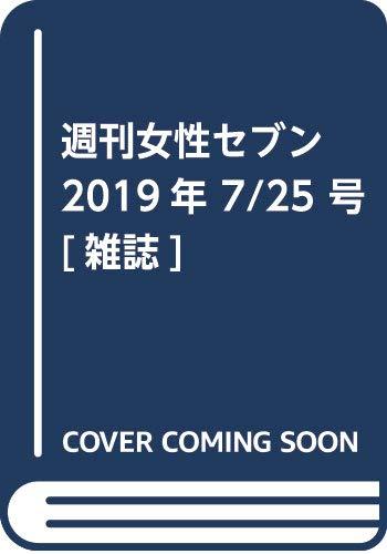 週刊女性セブン 2019年 7/25 号 [雑誌]