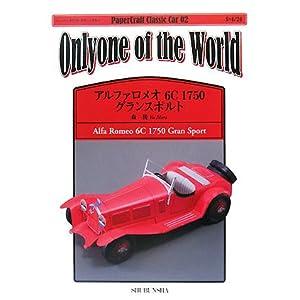 """アルファロメオ6C1750グランスポルト (ペーパークラフトクラシックカー)"""""""