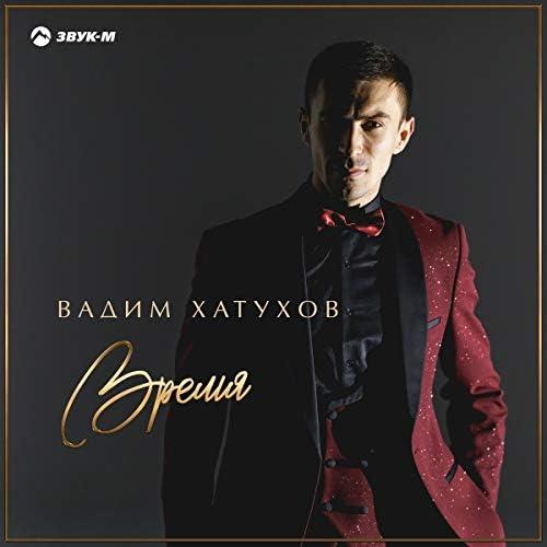 Вадим Хатухов