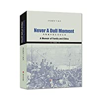 芮陶庵中国生活回忆录(Never A Dull Moment: A Memoir of Family and China)