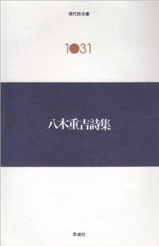 八木重吉詩集 (現代詩文庫)