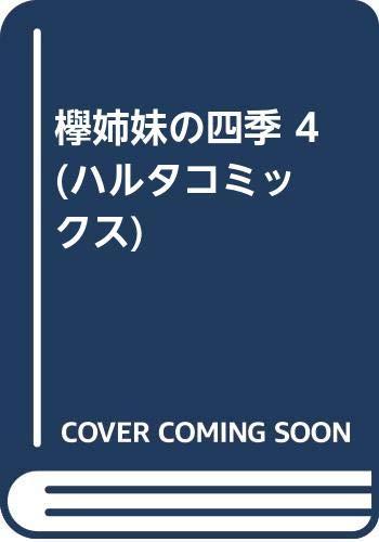 欅姉妹の四季 4 (ハルタコミックス)