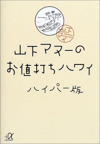 山下マヌーのお値打ちハワイ ハイパー版 (講談社プラスアルファ文庫)の詳細を見る