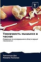 Токсичность мышьяка и чеснок