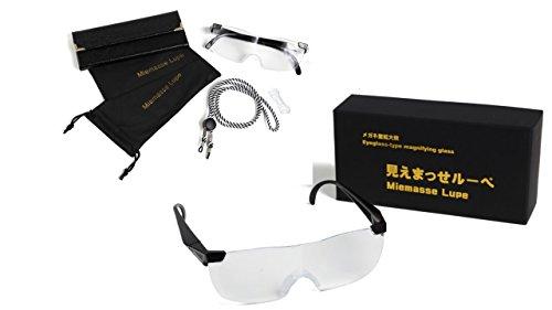 新メガネ型拡大鏡 見えまっせルーペ Miemasse Lupe(黒)