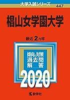 椙山女学園大学 (2020年版大学入試シリーズ)