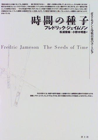 時間の種子―ポストモダンと冷戦以後のユートピア