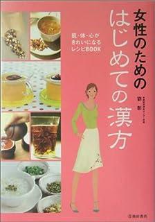 女性のためのはじめての漢方―肌・体・心がきれいになるレシピBOOK