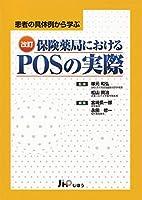 保険薬局におけるPOSの実際―患者の具体例から学ぶ