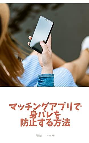 【コロナの出会いアプリ!】マッチングアプリで身バレを防止する方法『自粛で出会いがない!彼氏彼女が欲しい!恋愛したい!けど身バレが怖い!』〈メッセージ時点で身バレ防止は可能です!〉