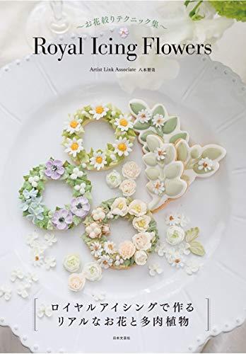 Royal Icing Flowers ~お花絞りテクニック集~: ロイヤルアイシングで作るリアルなお花と多肉植物