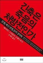 Austerity is prescription of death (Korean Edition)