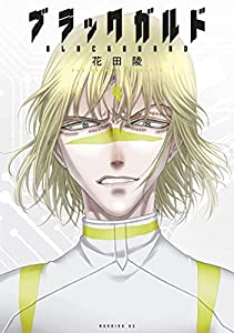 ブラックガルド(4) (モーニングコミックス)