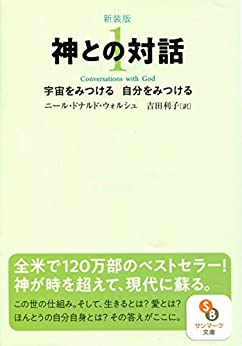 [ニール・ドナルド・ウォルシュ, 吉田 利子]の新装版 神との対話1