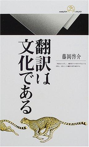 翻訳は文化である (丸善ライブラリー)