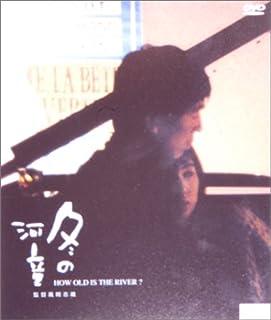 冬の河童 [DVD]