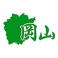 岡山 カッティングステッカー 幅18cm x 高さ11cm グリーン