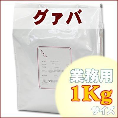 グァバ茶 業務用1Kg