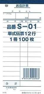 会計伝票 S-01 10冊セット単式 70×150mm100枚×10冊入 7114